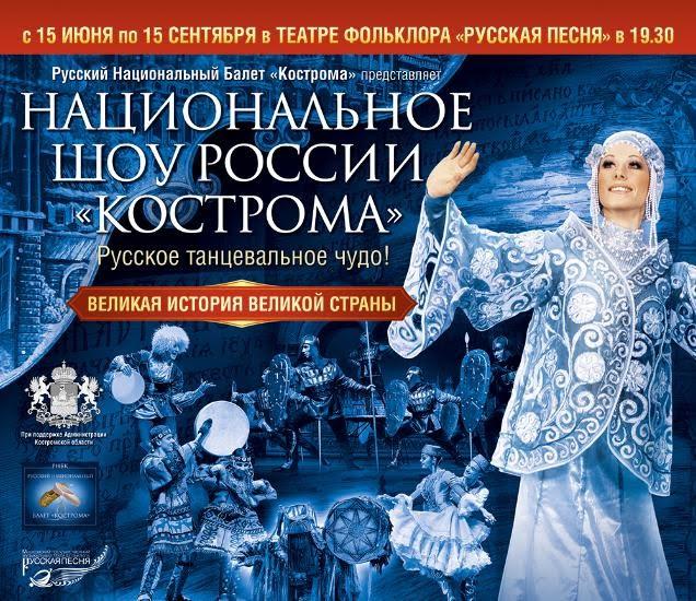 Show Kostroma Moscow comprar tickets